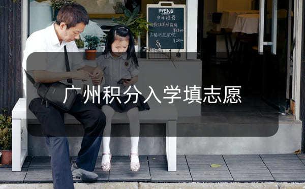 广州积分入学填志愿要注意哪些问题_广州米兔入户咨询
