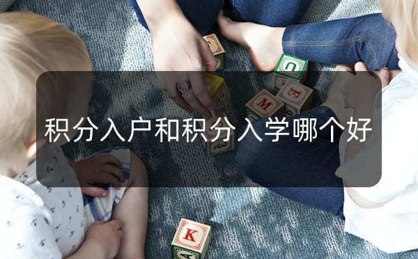 积分入户和积分入学哪个好_广州米兔入户咨询