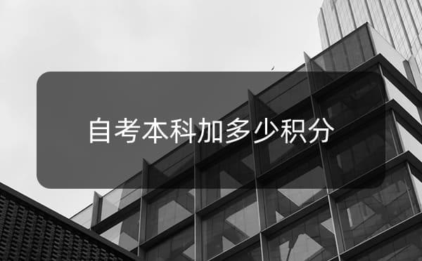 广州积分入户自考本科是多少分_广州米兔入户咨询
