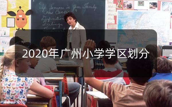 2020年广州小学学区划分、小学排名_广州米兔入户咨询