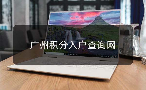 广州积分入户查询网