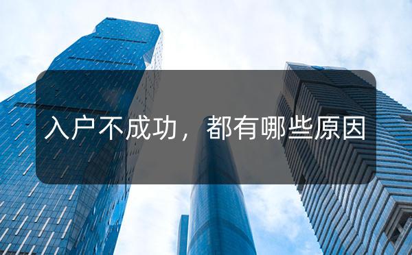 入户广州失败的原因,入户广州被拒4大原因_广州米兔入户咨询