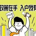2020年广州积分入户核分已截止,如何为2021年积分入户落户广州?