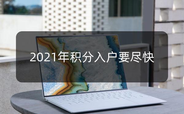 2020年广州积分入户核分已截止,如何为2021年积分入户落户广州?_广州米兔入户咨询