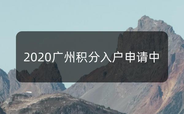 2020广州积分入户查询:积分入户广州,看这篇就够了!_广州米兔入户咨询