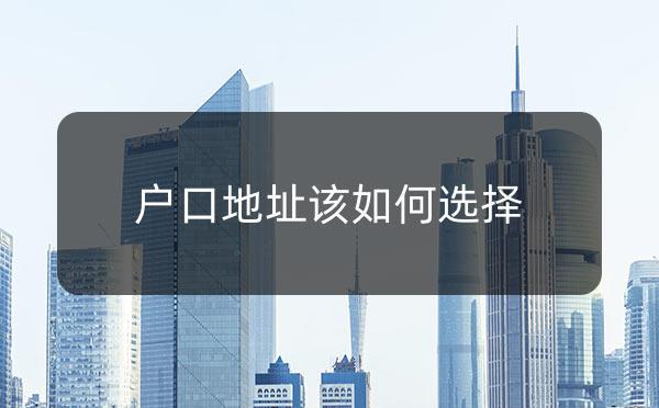 入户广州,户口地址落在哪里?_广州米兔入户咨询