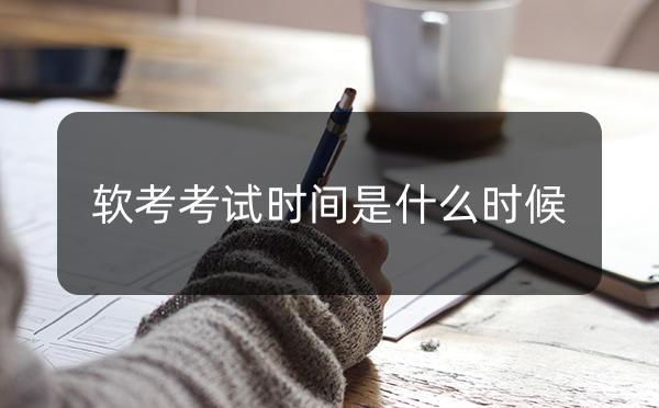 软考考试时间一般是什么时候?_广州米兔入户咨询