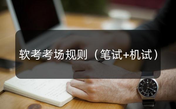 软考考场规则(笔试+机试)_广州米兔入户咨询
