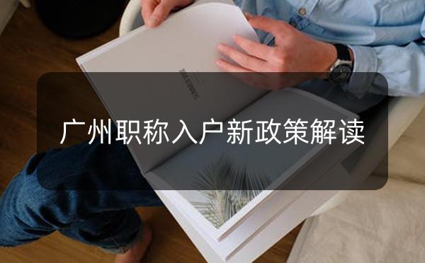 2020年广州职称入户新政策_广州米兔入户咨询