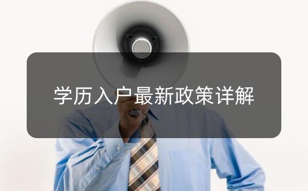 2020年广州学历入户最新政策详解_广州米兔入户咨询