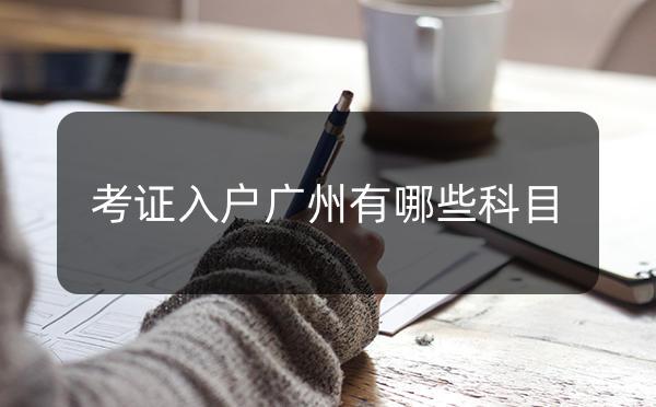 考证入户广州有哪些科目!  _广州米兔入户咨询