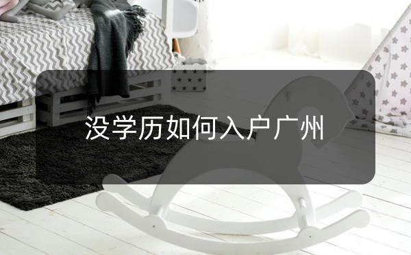 没学历如何入户广州?来看米兔教你职称入户!_广州米兔入户咨询