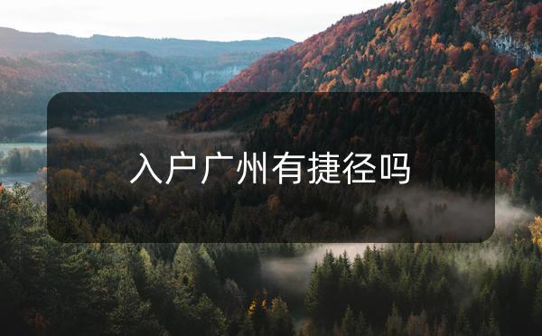 入户广州有捷径吗?米兔入户来告诉你!_广州米兔入户咨询