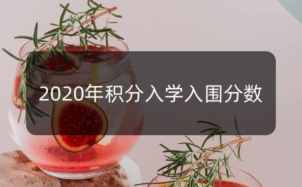 2020年广州市各区的积分入学入围分数汇总以及积分入学学位数量_广州米兔入户咨询