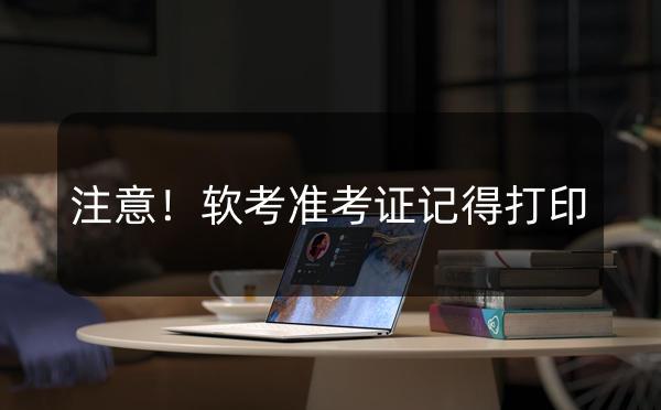 参加软考的各位同学,请注意:尽早登录官网,并打印准考证!_广州米兔入户咨询