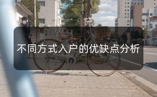 广州入户不同方式的优缺点分析_广州米兔入户咨询