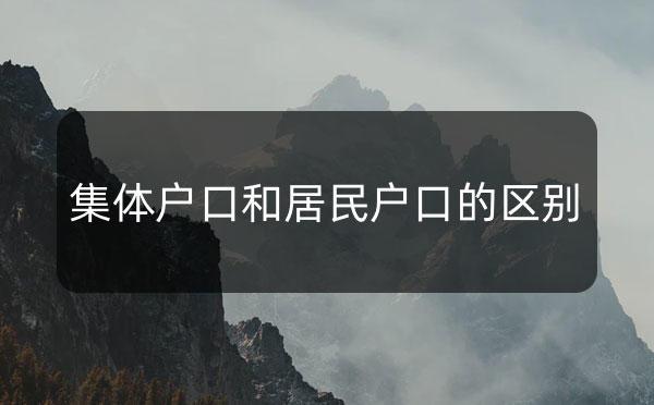 广州集体户口和居民户口有什么区别?享受福利是一样的吗?_广州米兔入户咨询