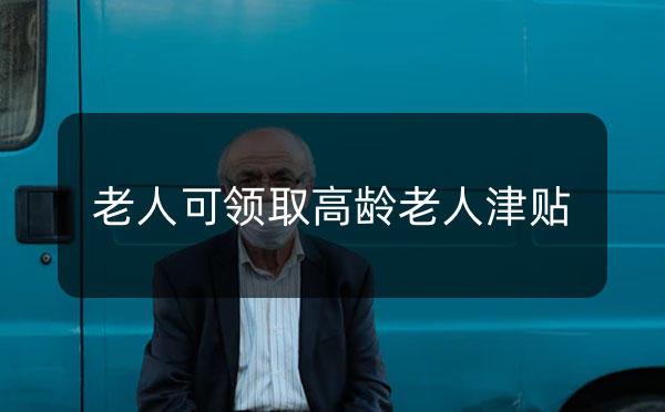 广州所有70岁以上的老人可领取高龄老人津贴了!怎么领?在哪领?_广州米兔入户咨询