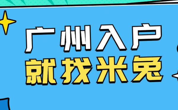 广州积分入学需要哪些申请材料?_广州米兔入户咨询