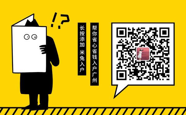 2020年积分入户的申请材料有哪些?_广州米兔入户咨询