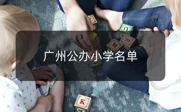 【小学】2020年广州花都区公办小学名单_广州米兔入户咨询