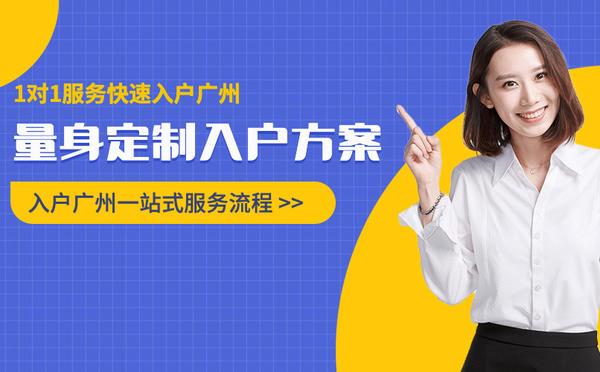 2020年办理广州学历入户需要哪些资料_广州米兔入户咨询