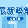 广州留学人员和高层次人才服务中心