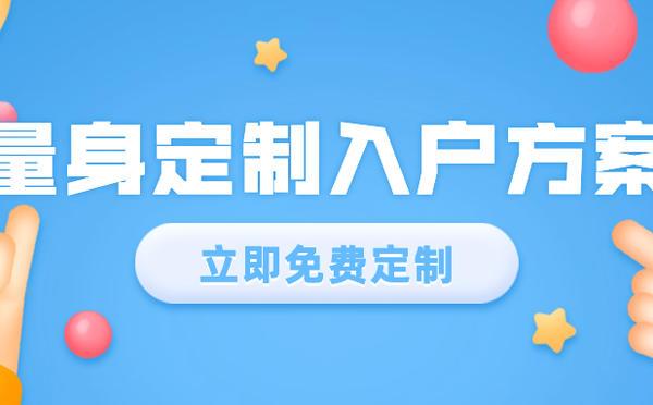 2020广州从化区人才引进入户申请指南_广州米兔入户咨询