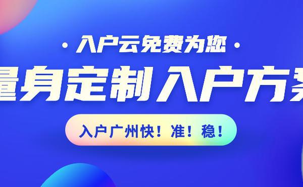 职称入户广州的条件是什么(2020年)_广州米兔入户咨询