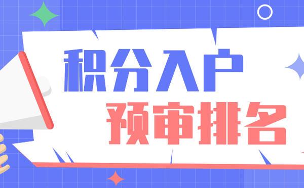2020年度广州积分入户预审靠前人员名单已出!你有超过178分吗?_广州米兔入户咨询