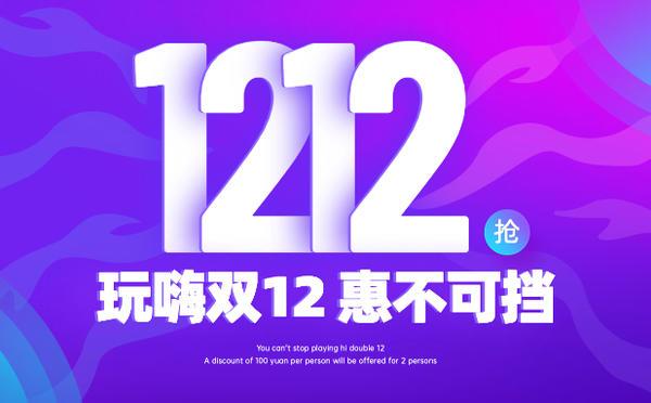 优惠活动来啦~错过双十一,不能错过双十二啦!!!_广州米兔入户咨询