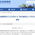 重要通知!!广州落户门槛降低,大专学历也可落户广州。