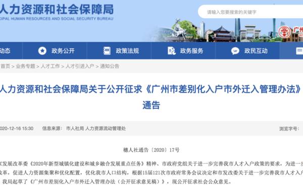 重要通知!!广州落户门槛降低,大专学历也可落户广州。_广州米兔入户咨询