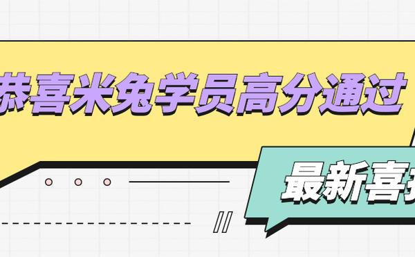 重磅消息!!2020年软考成绩公布,查询成绩请进。_广州米兔入户咨询