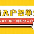 2020年积分入户排名结果公布!!!最低179分。