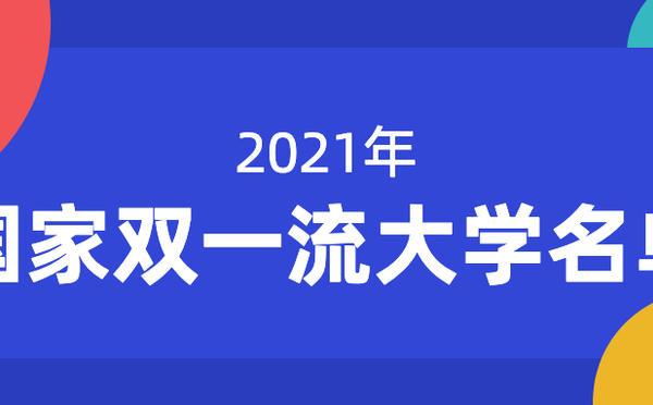 双一流大学名单_广州米兔入户咨询