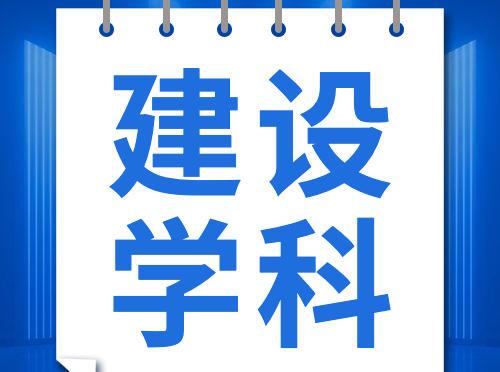 """""""双一流""""建设学科名单_广州米兔入户咨询"""