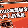 广州市确定2020年度积分制入户人员名单