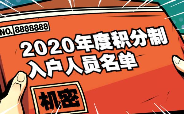 广州市确定2020年度积分制入户人员名单  _广州米兔入户咨询