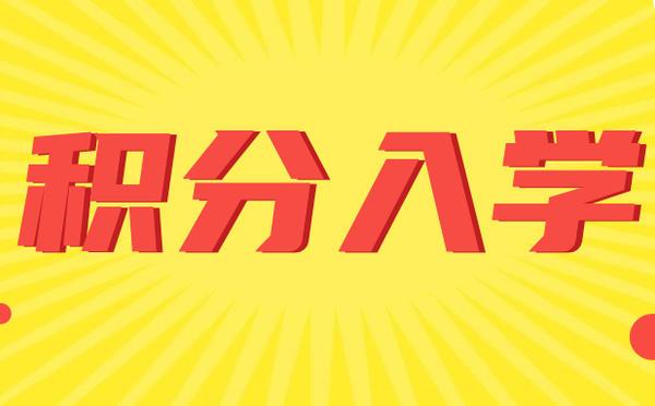 【白云区】2021年积分入学政策!附各区积分入围分数线_广州米兔入户咨询