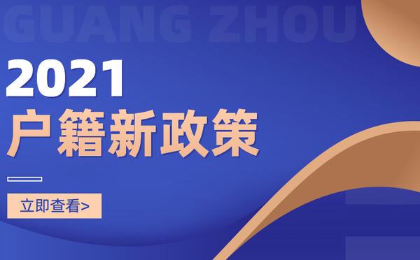 推动户籍准入年限同城化累计互认,对入户广州有影响吗?_广州米兔入户咨询