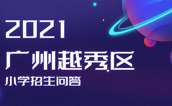 2020年广州越秀区小学招生问答_广州米兔入户咨询