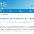 速看!!!广东省2021年度软考系统集成报名时间公布!