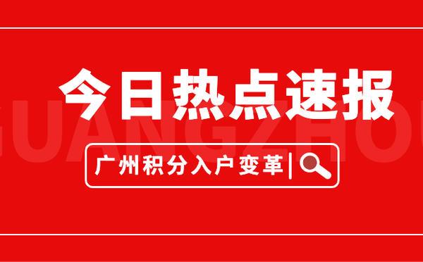 最新消息!2021年广州积分入户新政意见稿发布,居住证和五险一金将迎来高分值!!!_广州米兔入户咨询