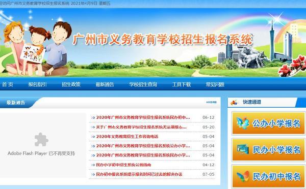 2021年广州小学招生网官网入口(公办+民办)_广州米兔入户咨询
