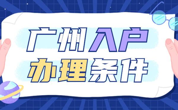 广州市一级小学名单一览_广州米兔入户咨询