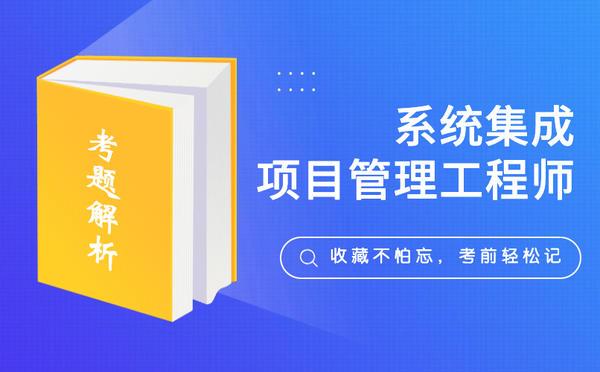 2021年5月系统集成项目管理师上午基础知识真题解析_广州米兔入户咨询