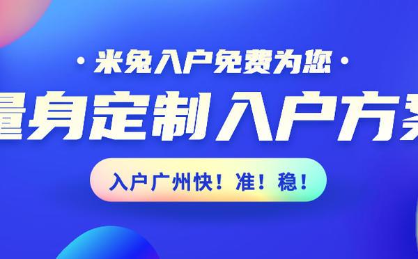 全日制大专毕业生可落户花都区、从化区、增城区 _广州米兔入户咨询